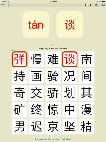 Pinyin-for-iPhone